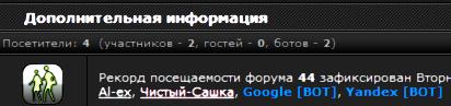 Боты поисковики на форуме